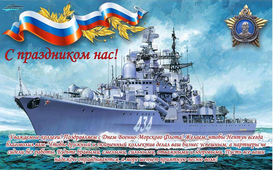Поздравления с днем военно морского флота короткие в прозе 28